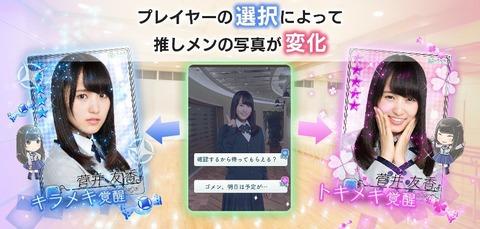 keyakise-card