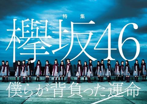 【欅坂46】今までで欅ちゃんが特集されてる雑誌で読むべきもの教えてください