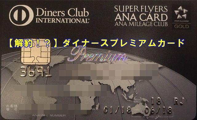 解約 ダイナース 5万マイル以上を稼いだ、ANAダイナースカードを解約しました