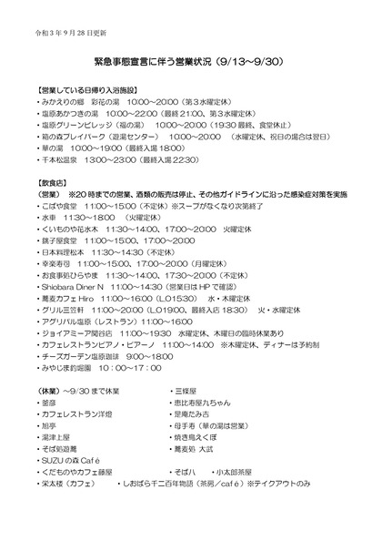 (改5)9.13~9.30営業状況一覧_page-0002