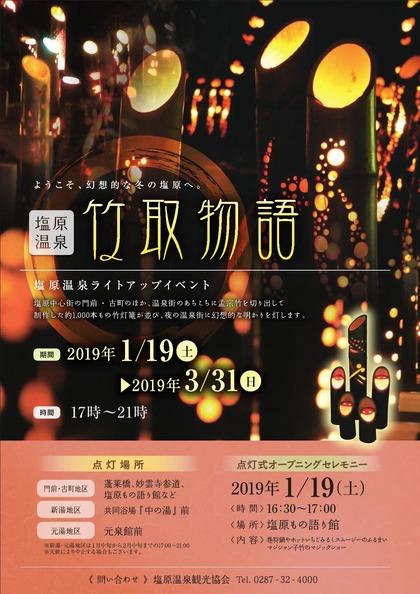 1217_taketori_omote (1)_000001
