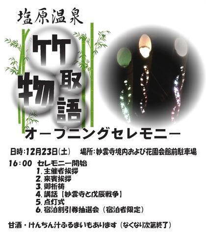 塩原温泉 『竹取物語』 この冬も開催