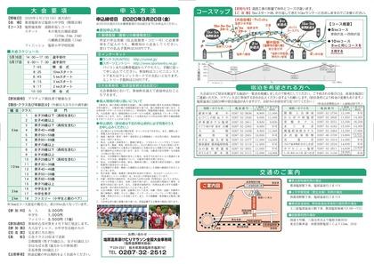 2020湯けむりマラソン大会要項(完成版)