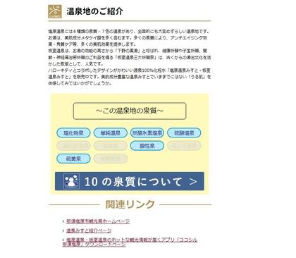 温泉総選挙HP画面(那須塩原市3)