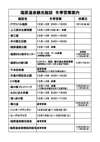 冬季営業案内2020-21_page-0001 (1)