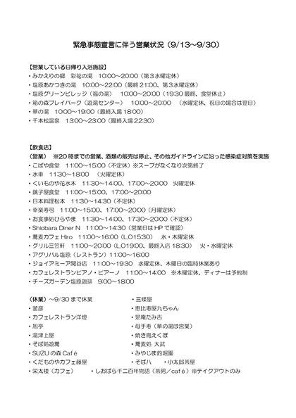 (改3)9.13〜9.30営業状況一覧_page-0002