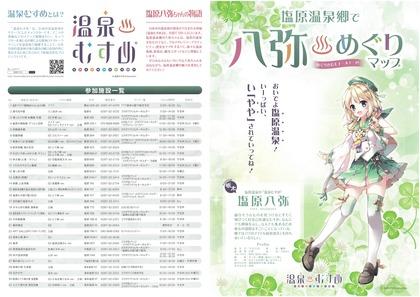 塩原温泉郷「八弥めぐりマップ」発行!!