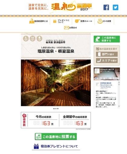 温泉総選挙HP画面(那須塩原市1)