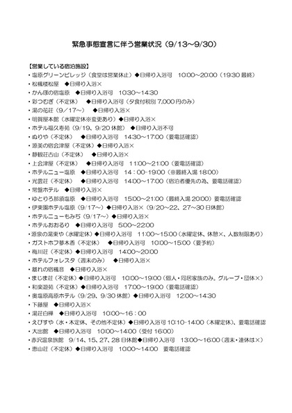 (改3)9.13~9.30営業状況一覧_page-0001