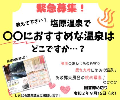 しおばら温泉読本に掲載! (1)