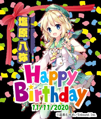 透過八弥ちゃん生誕祭2020