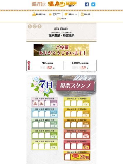温泉総選挙HP画面(那須塩原市
