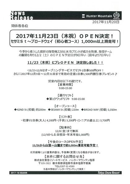20171121ハンターオープン早まる情報