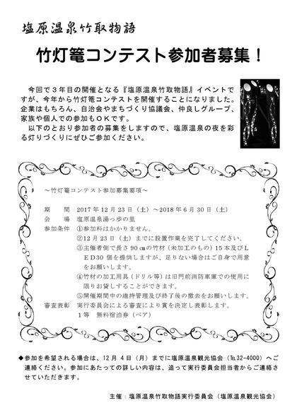 竹灯篭コンテスト(チラシ)ブログ