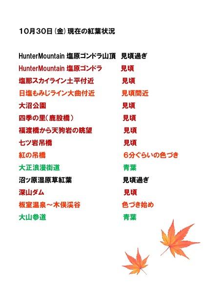 紅葉情報10月30日_page-0001