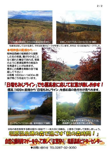 13 塩原温泉紅葉情報 PDF (1)_000002
