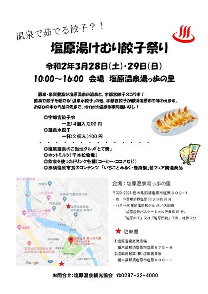 R1餃子祭りチラシ(折込・HP用)_pages-to-jpg-0001