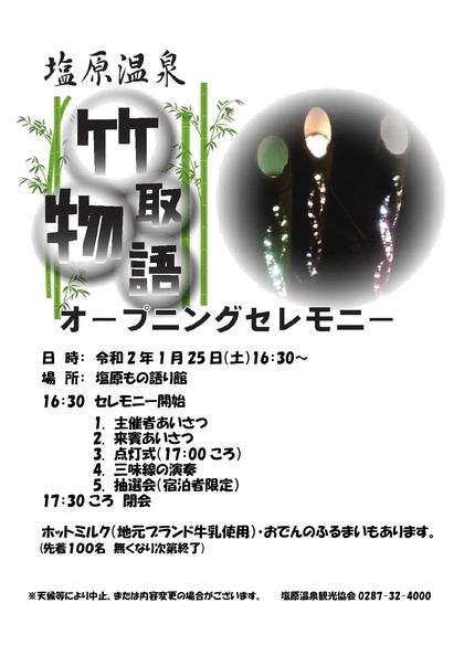 竹取物語オープニングチラシ_000001