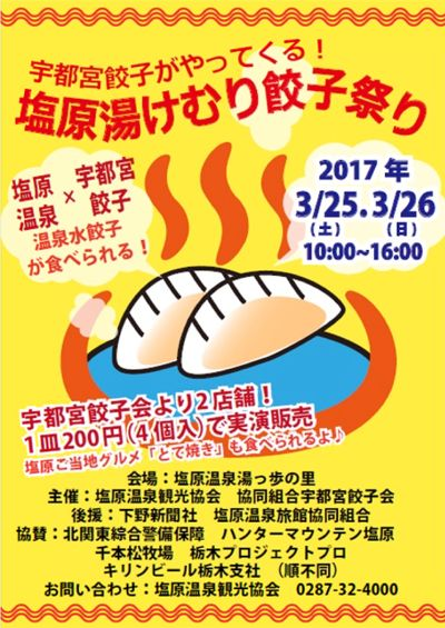 塩原湯けむり餃子祭り!!