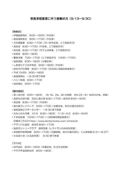(改3)9.13〜9.30営業状況一覧_page-0003