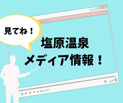 塩原温泉 メディア情報!