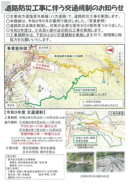 R3 0524-1029 八方道路防災工事のお知らせ_page-0001