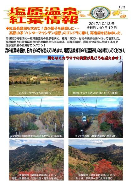 13 塩原温泉紅葉情報 PDF (1)_000001