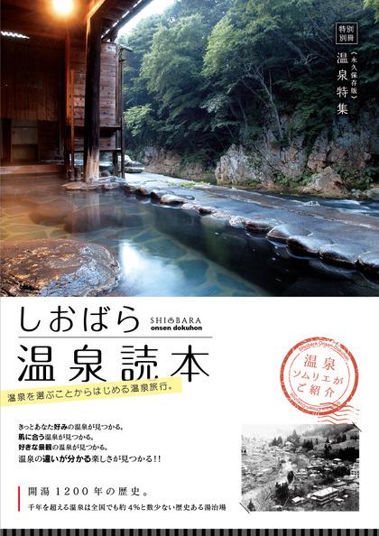 温泉読本表紙