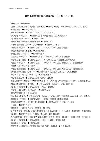 (改4)9.13〜9.30営業状況一覧_page-0001