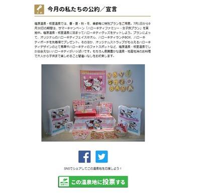 温泉総選挙HP画面(那須塩原市2)