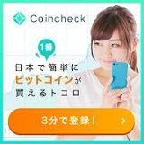 coincheck160