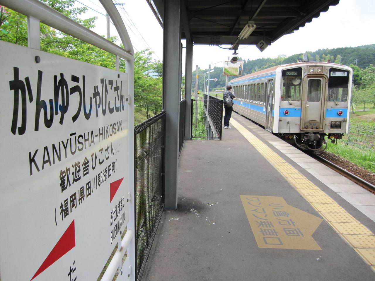 道の駅~Story:公共交通機関でめぐる九州・沖縄道の駅