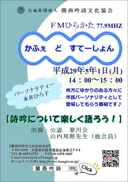 info_20170501