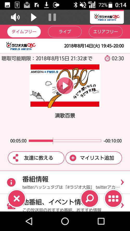 Screenshot_20180815-001438