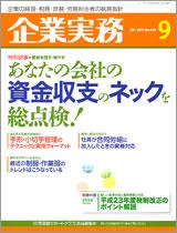 企業実務 2011年9月号 (日本実業出版社)表紙画像