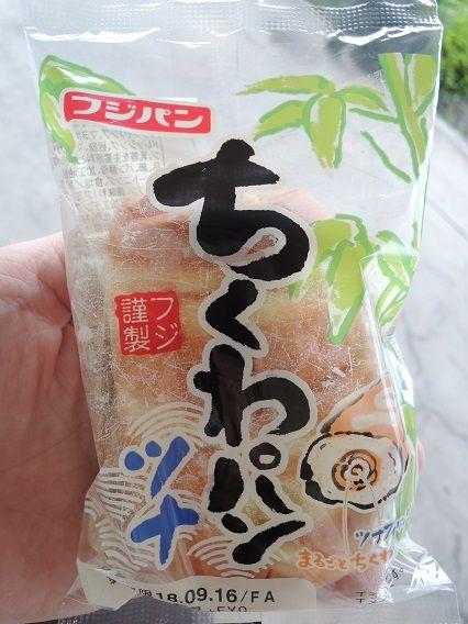 180915fちくわパン
