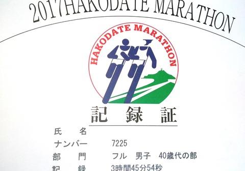20170708_141817