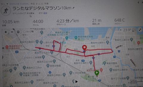 ランたなデジタル10km