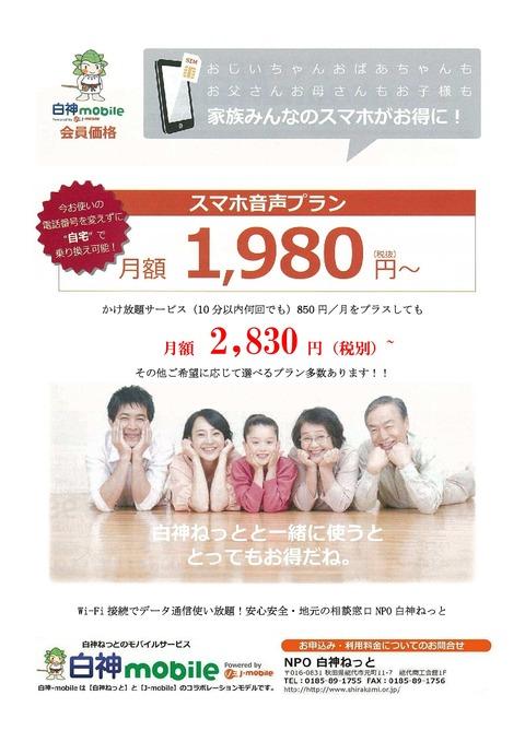 白神モバイル音声プラン最低価格チラシ-001