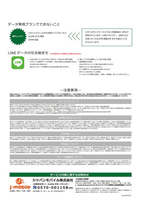白神MC_データ通信プラン会員価格04