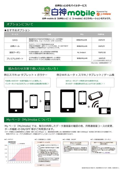 白神MC_データ通信プラン会員価格03