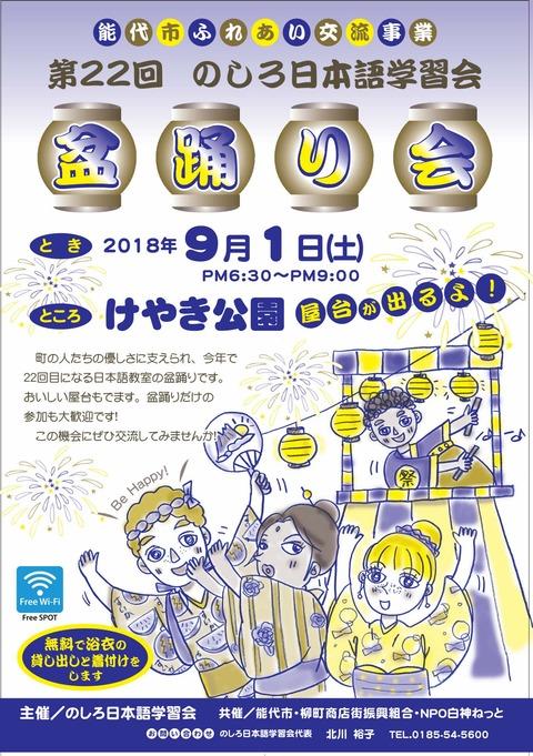 盆踊りポスター2018(A4)