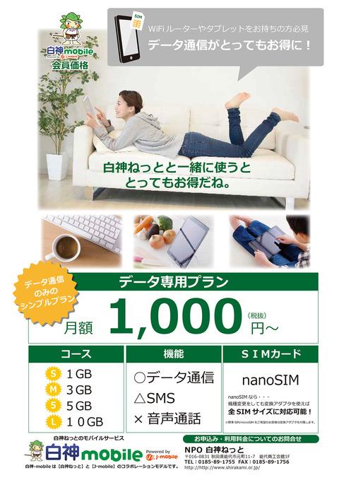 白神MC_データ通信プラン会員価格01