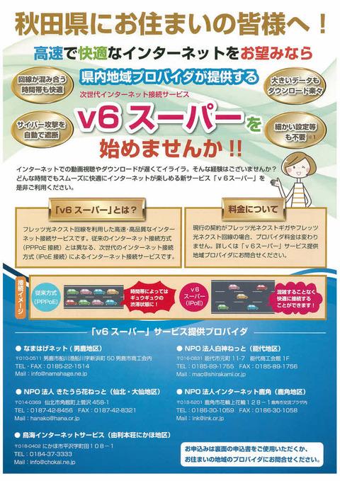 v6スーパーチラシ表