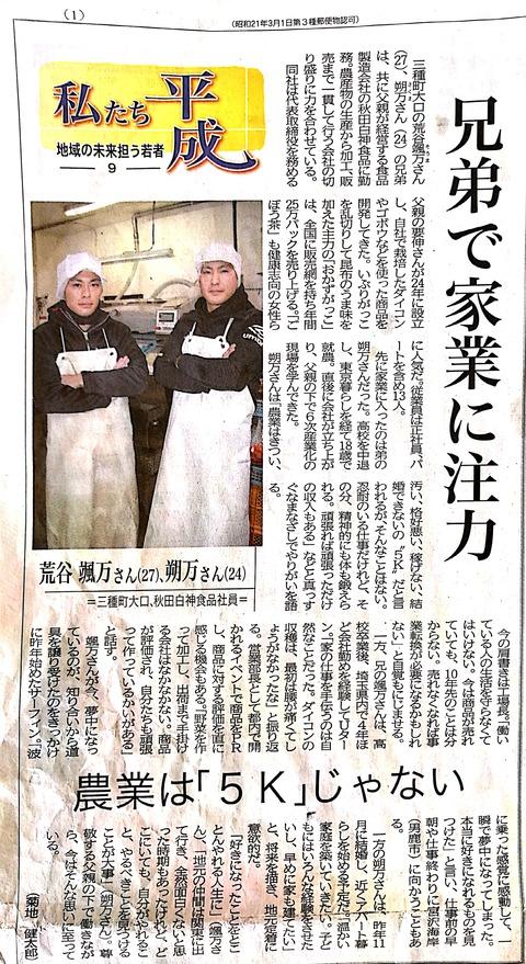 秋田白神食品 2019-02-05 12.24.19_1