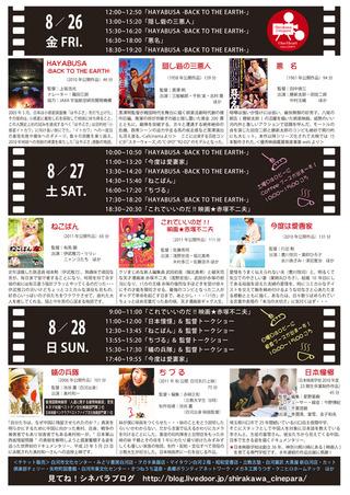 cinefes2011b