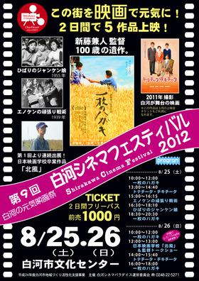 Cinefes2012A750