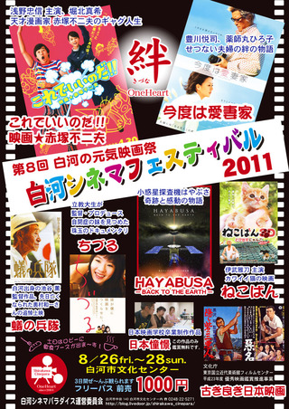 cinefes2011a
