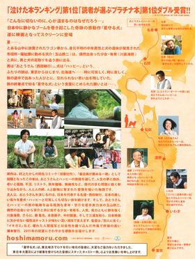 hoshimamoruB750
