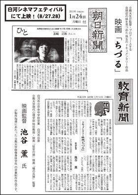 chizuru_shinbun1000